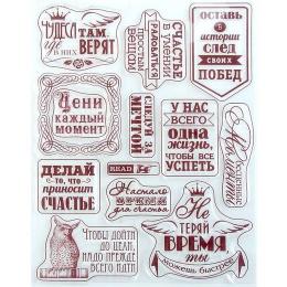 hm-1890. Набор силиконовых штампов «Цитаты»