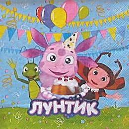 12240. День рождения Лунтика.