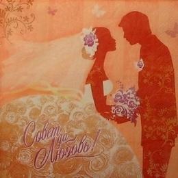 12293. Свадьба