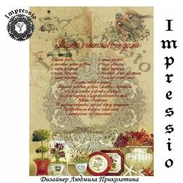 5012. Декупажная карта  Impressio, плотность 45 г/м2
