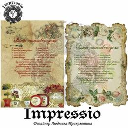 5014. Декупажная карта  Impressio, плотность 45 г/м2.
