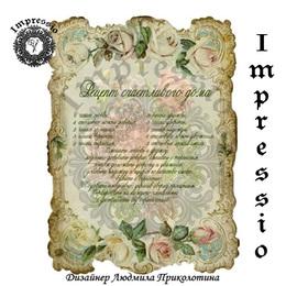 5015. Декупажная карта  Impressio, плотность 45 г/м2