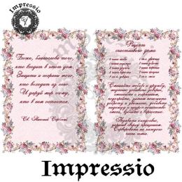 6333. Декупажная карта Impressio. Плотность 45 г/м2