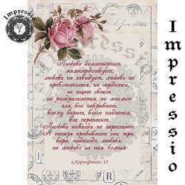 6340. Декупажная карта Impressio. Плотность 45 г/м2