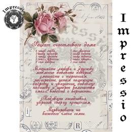 6341. Декупажная карта Impressio. Плотность 45 г/м2