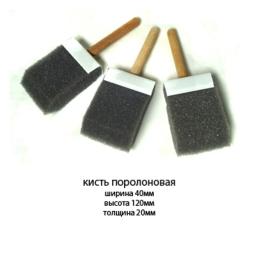 Кисть поролоновая  черная 40 мм