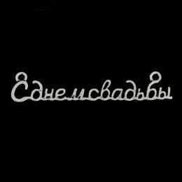 hm-1129. Декор С днем свадьбы. 20 шт., 13 руб/шт