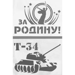 10457. Трафарет «9 мая». 2 шт