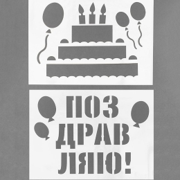 10458. Трафарет «Поздравляю!». 2 шт