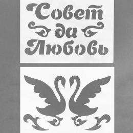 10459. Трафарет «Совет да Любовь!». 2 шт